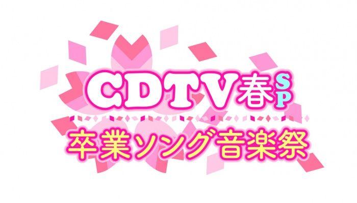 『CDTV 卒業ソング! 世界にひとつだけの花〜遠く遠く恋〜卒業など目白押し‼︎』についてTwitterの反応