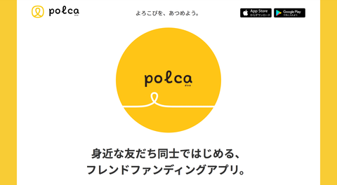 『polca』始動!〜CAMPFIREのフレンドファンディング〜