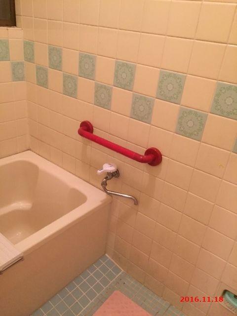③浴室手すり取付