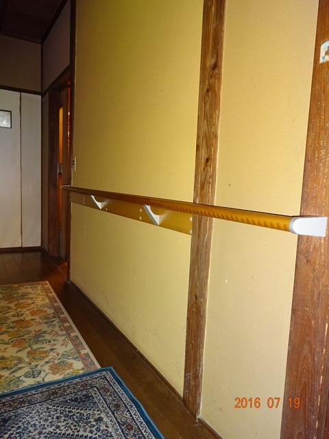 ②廊下木製I型ヨコ手すり取付け