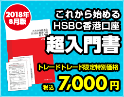 side_banner_hsbc_guide