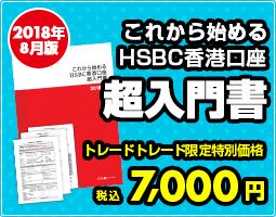 side_banner_hsbc_guide