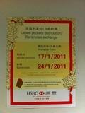 2011HSBC利是新札配布