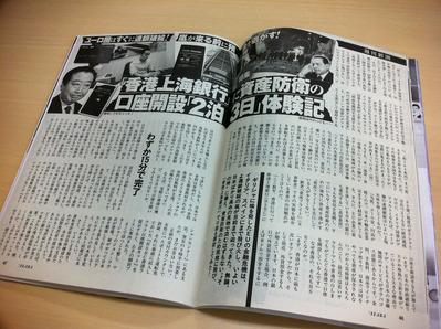 週刊新潮HSBC口座開設特集