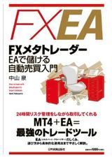 FXメタトレーダー