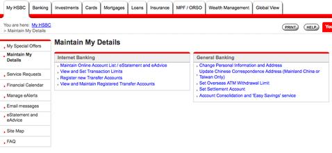 HSBCインターネットバンキングでATM海外利用制限解除