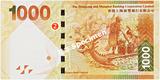 新1000香港ドル紙幣HSBC裏