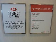 HSBC香港上海銀行営業時間