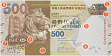 新500香港ドル紙幣HSBC表