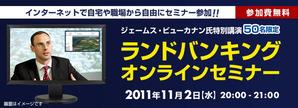 ランドバンキングオンラインセミナー11.02
