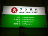 Hang seng bank atm