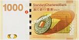 新1000香港ドル紙幣スタンダード チャータード裏banknotes