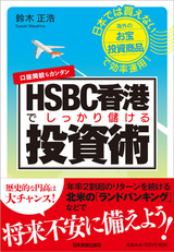 hsbc_book