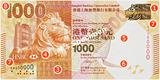 新1000香港ドル紙幣表