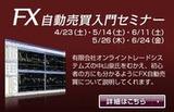 FX自動売買無料セミナー