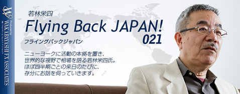 若林栄四インタビュー2014