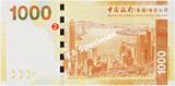 新1000香港ドル紙幣中国銀行裏banknotes_boc