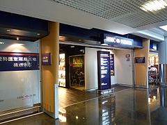香港国際空港到着ロビープレミアラウンジ