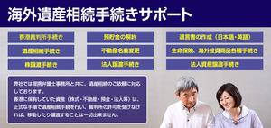 香港HSBC口座遺産相続