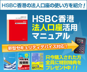 hsbc_corporation_manual_banner_300x250