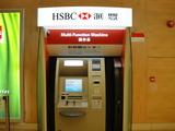 HSBC新ATM