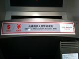 ATMには分かりやすいステッカーが貼られています