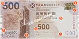 新500香港ドル紙幣中国銀行表