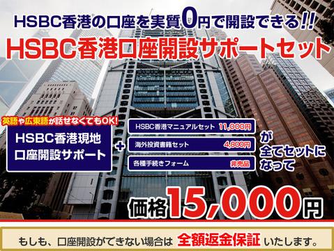 HSBC口座開設サポート