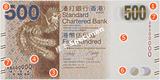 新500香港ドル紙幣スタンダード チャータード表