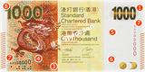 新1000香港ドル紙幣スタンダード チャータード表