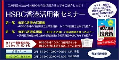 HSBC香港活用セミナー
