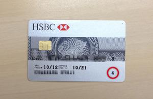 hsbc_card