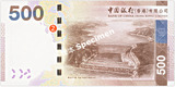 新500香港ドル紙幣中国銀行裏