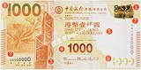 新1000香港ドル紙幣中国銀行表