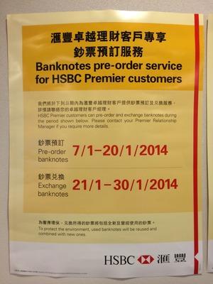 HSBC利是2014