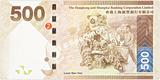 新500香港ドル紙幣HSBC裏