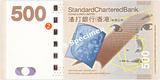 新500香港ドル紙幣スタンダード チャータード裏