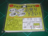 akiba_camera
