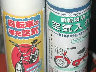 bike_air1