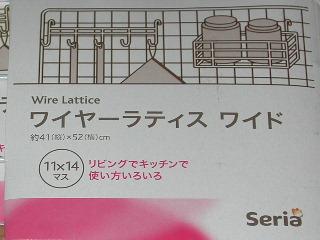 wire_lattice