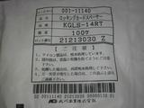 kgls_14rt