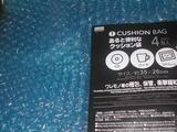 cushionbag1