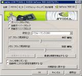 saiteki_nx7600gs
