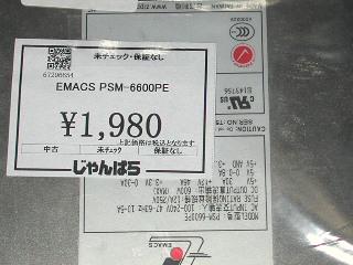 psm6600pe