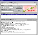 2dm2011