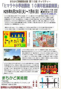 H26年ヒマラヤ小学校10周年記念絵画展2