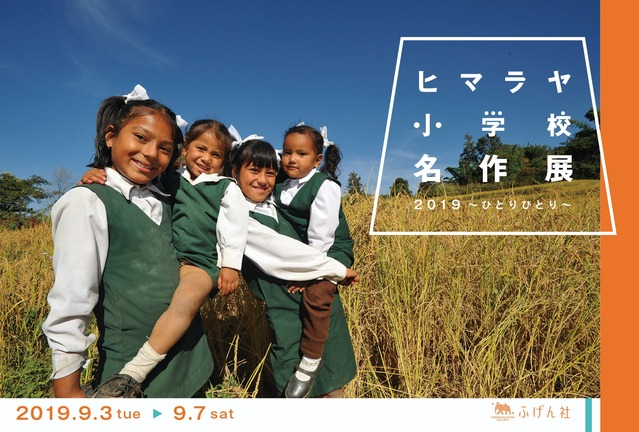 ヒマラヤ小学校DMオモテ?