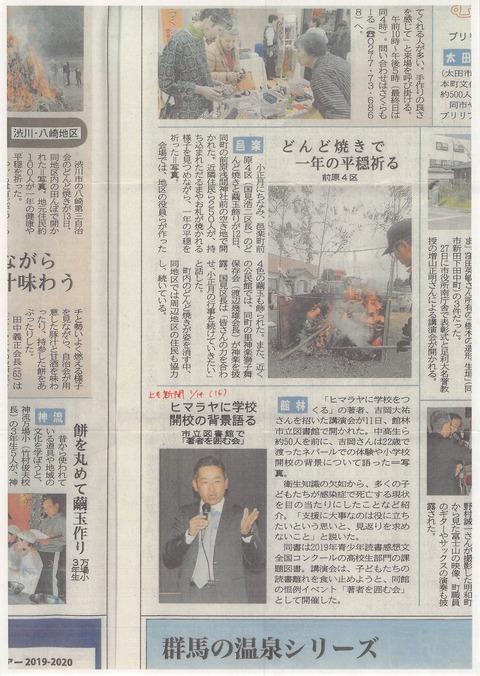 上毛新聞 2020年1月14日(16)_page-0001