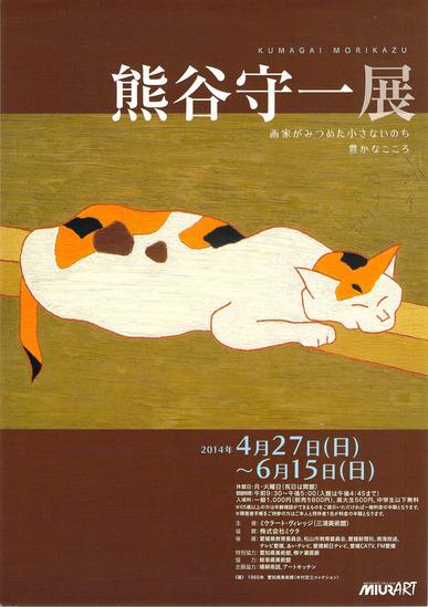 2014年06月18日熊谷守一_edited-1