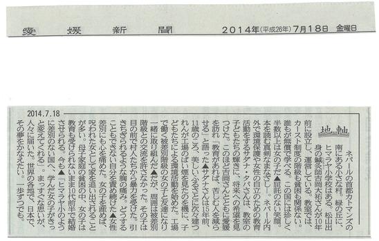 愛媛新聞0140718一面コラム地軸